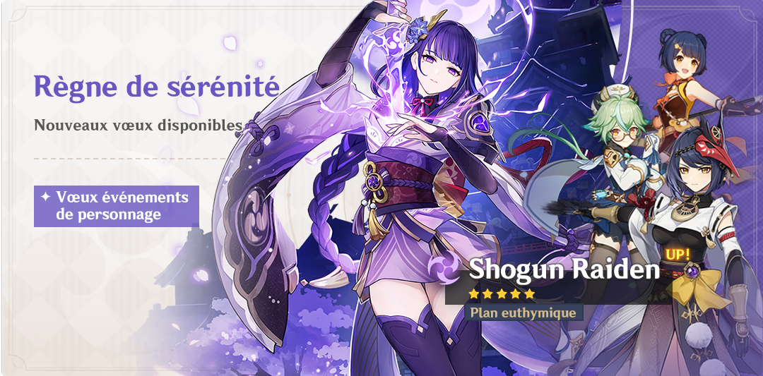 regne-de-serenite-voeux-evenement-personnage-genshin-impact-2-1