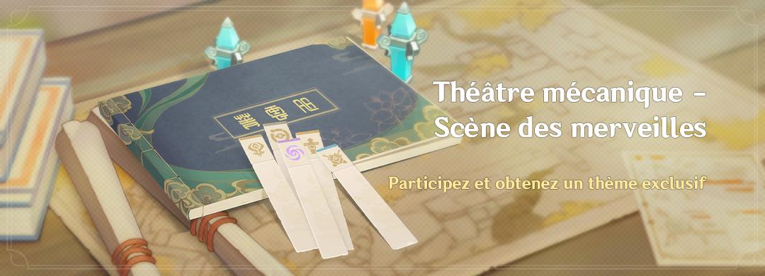 genshin-impact-bandeau-evenement-theatre-mecanique-defi-solo-multijoueur-recompenses